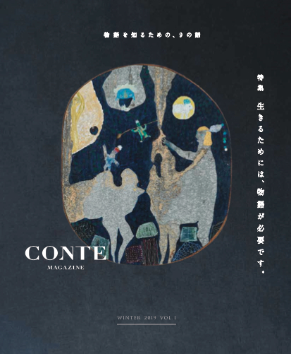 CONTE MAGAZINE VOL.1 WINTER 2019 11月22日発売